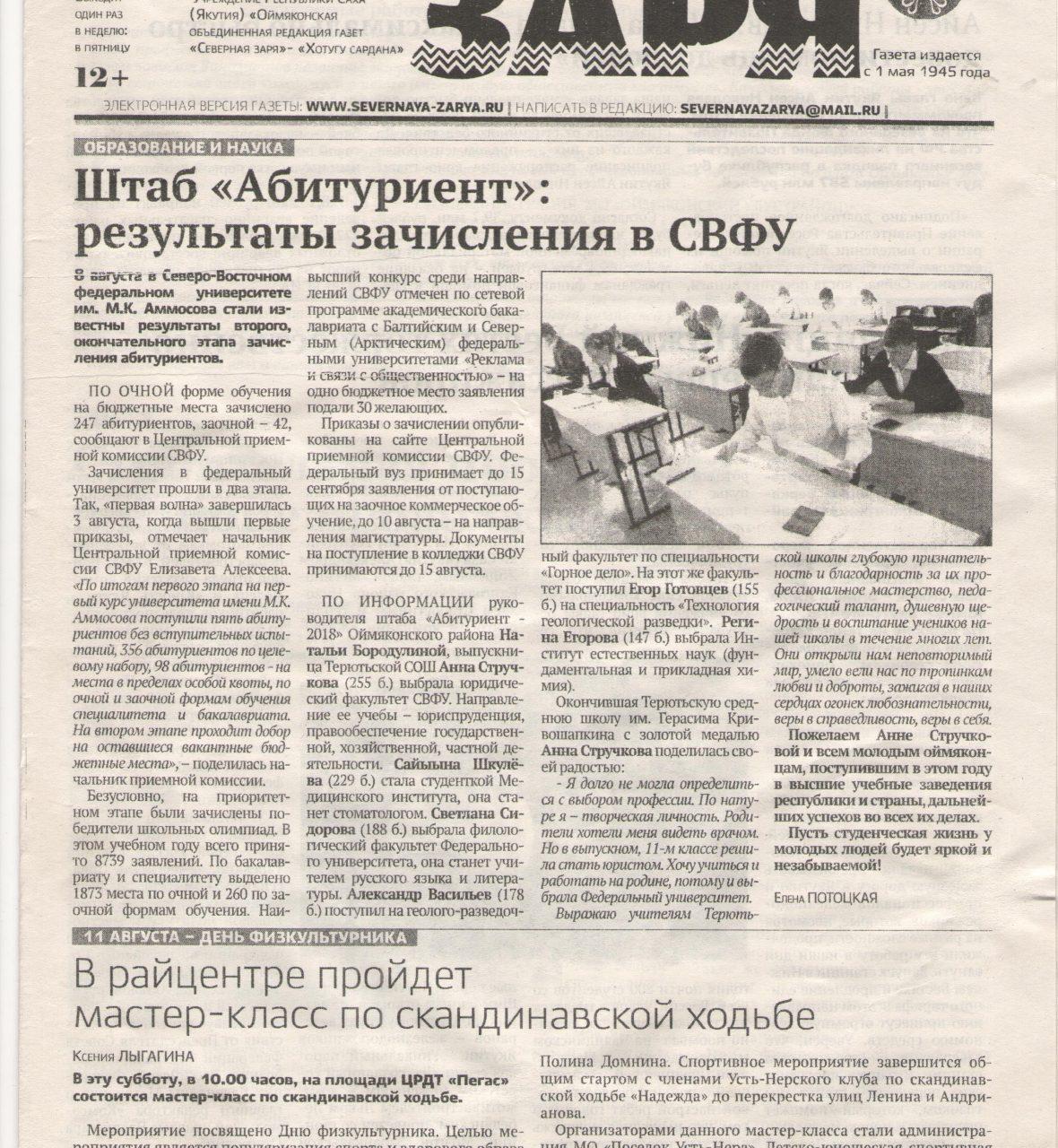 СЗ Штаб АБИТУРИЕНТ 2018 001