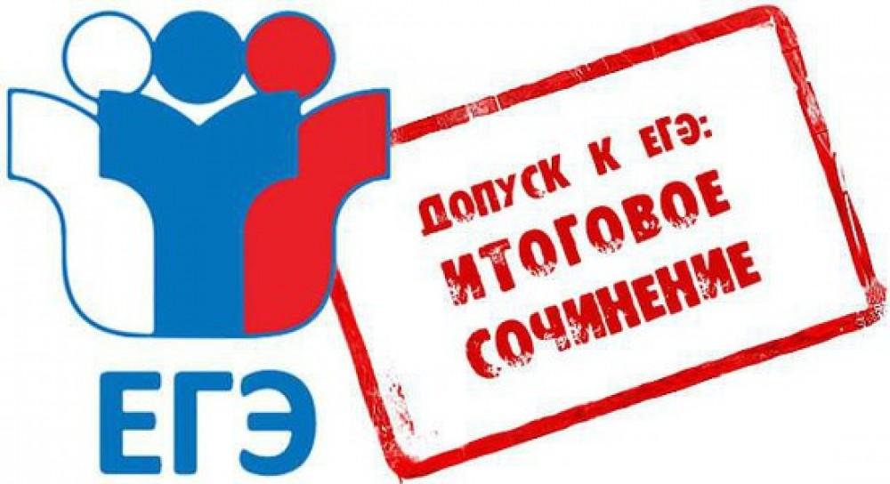 Об итоговом собеседовании по русскому языку