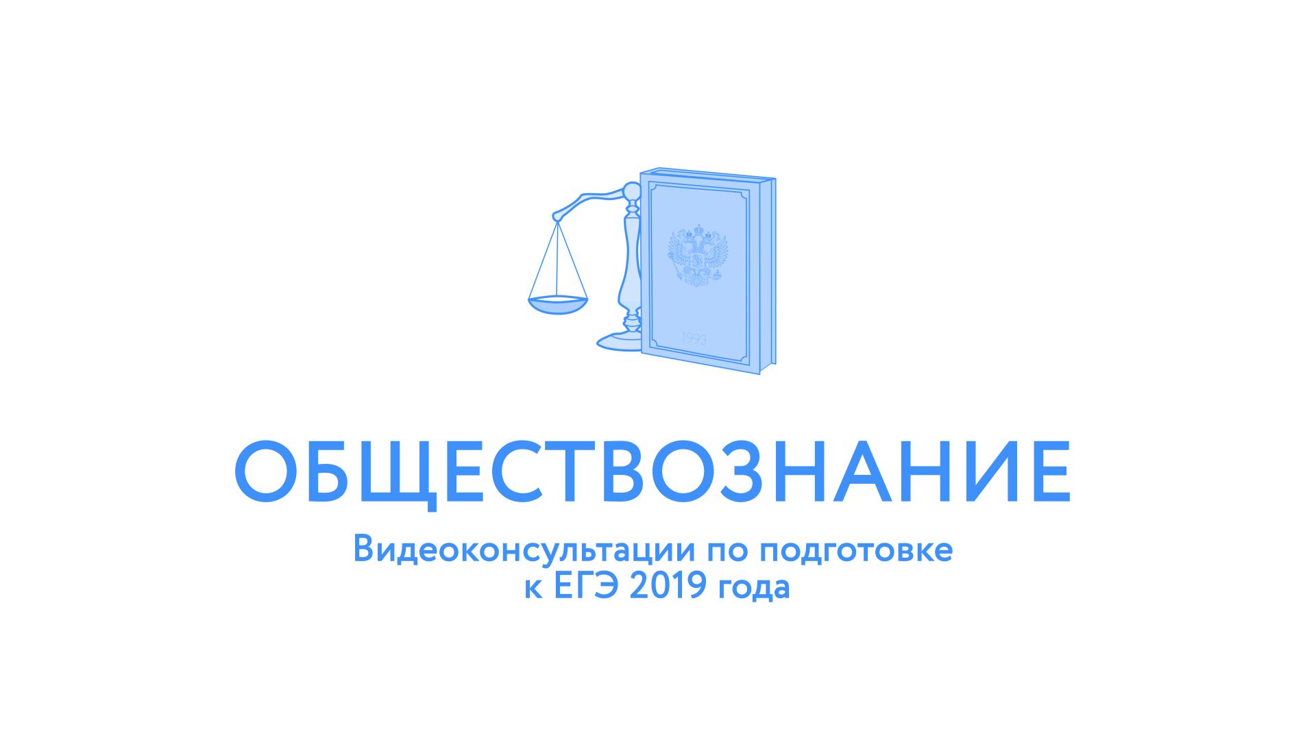 Рособрнадзор выпустил видеоконсультации ЕГЭ-2019 по обществознанию
