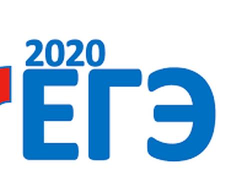 ЕГЭ в 2020 году традиционно пройдет в три этапа