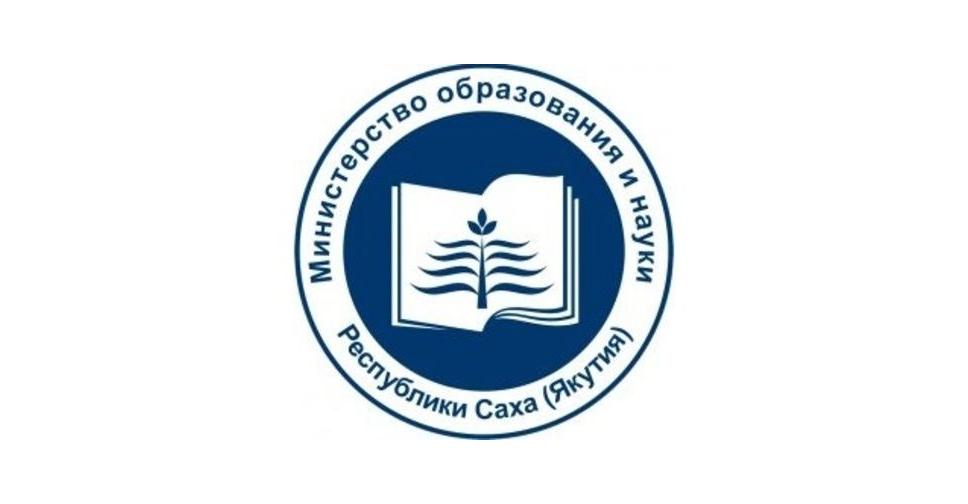 """Горячая"" линия Министерства образования и науки РС(Я)"