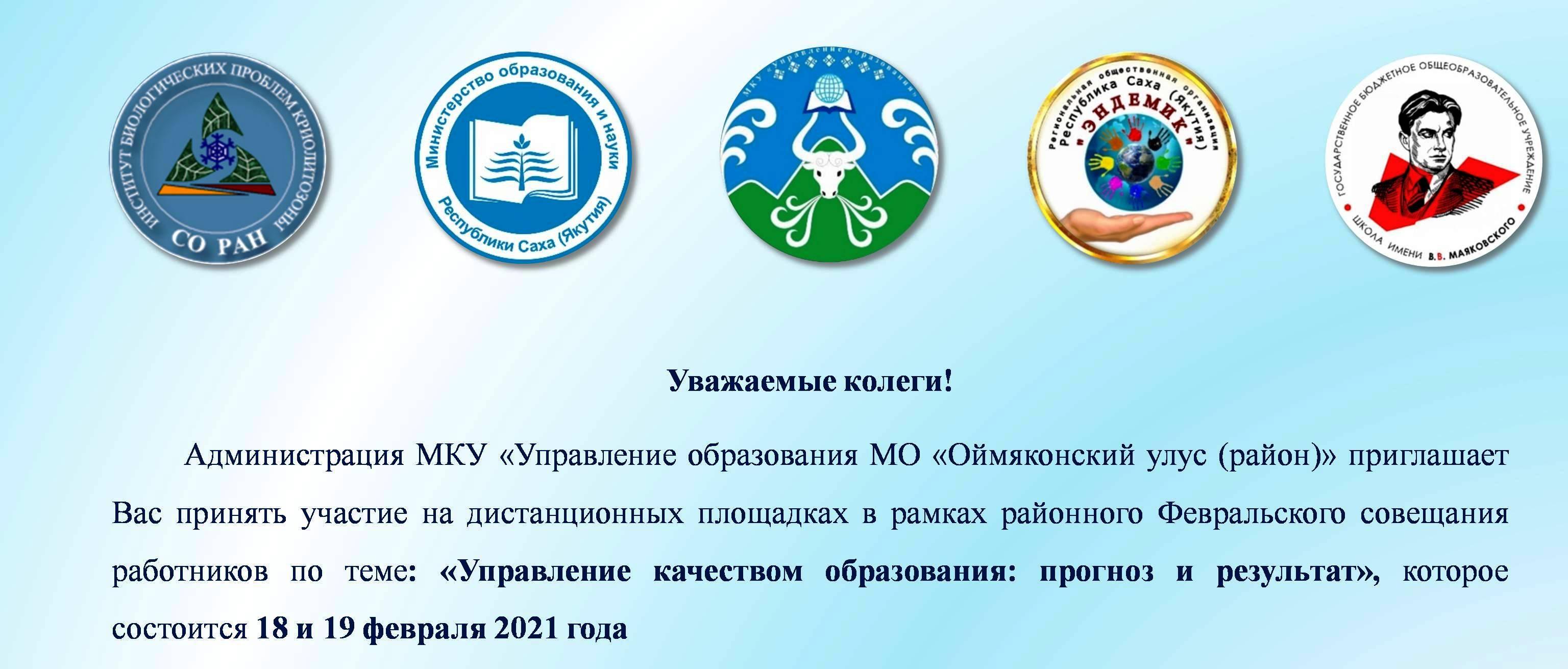 Программа февральского совещания работников образования